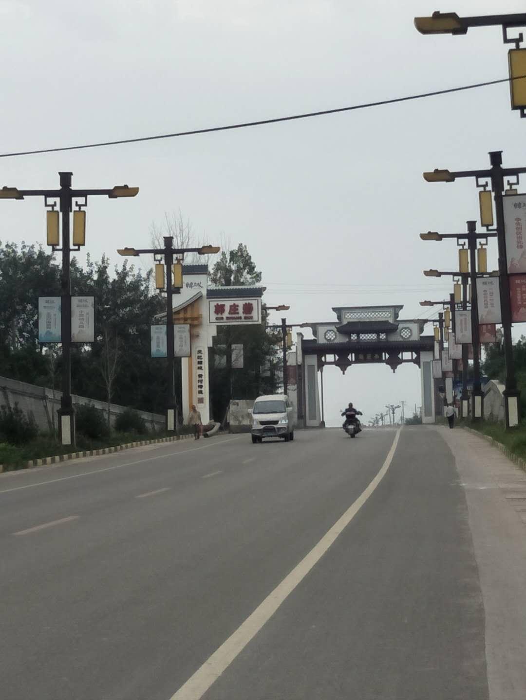 韩城市西庄镇老108国道改造、两街三村休闲公园改造提升项目(汶河公园)
