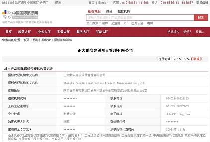 机电产品国际招标代理机构资格