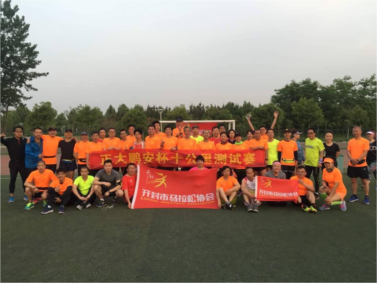 公司组织参加马拉松十公里测试赛1