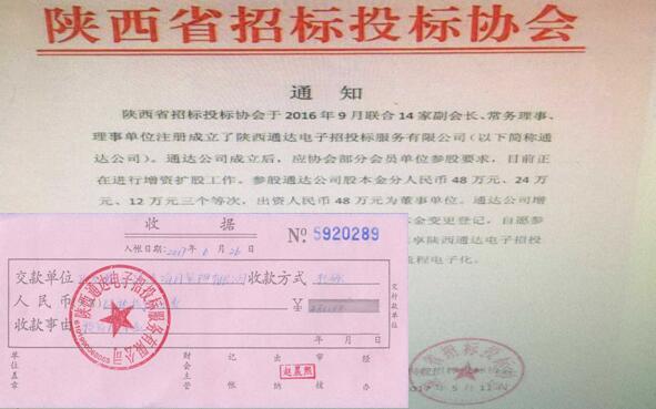 陕西通达电子招投标服务有限公司董事股东