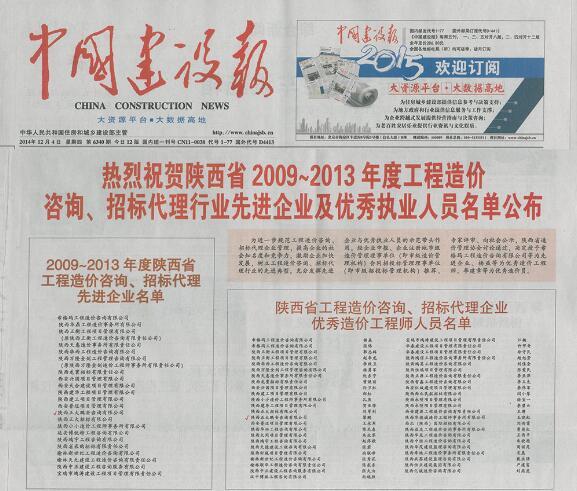 先进企业名单刊登在《中国建设报》