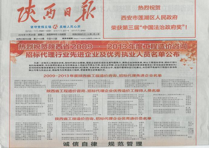 先进企业名单刊登在《陕西日报》