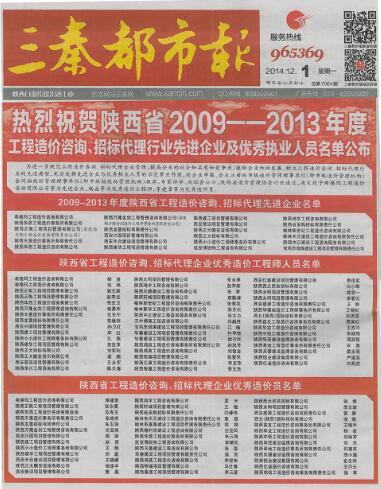 先进企业名单刊登在《三秦都市报》