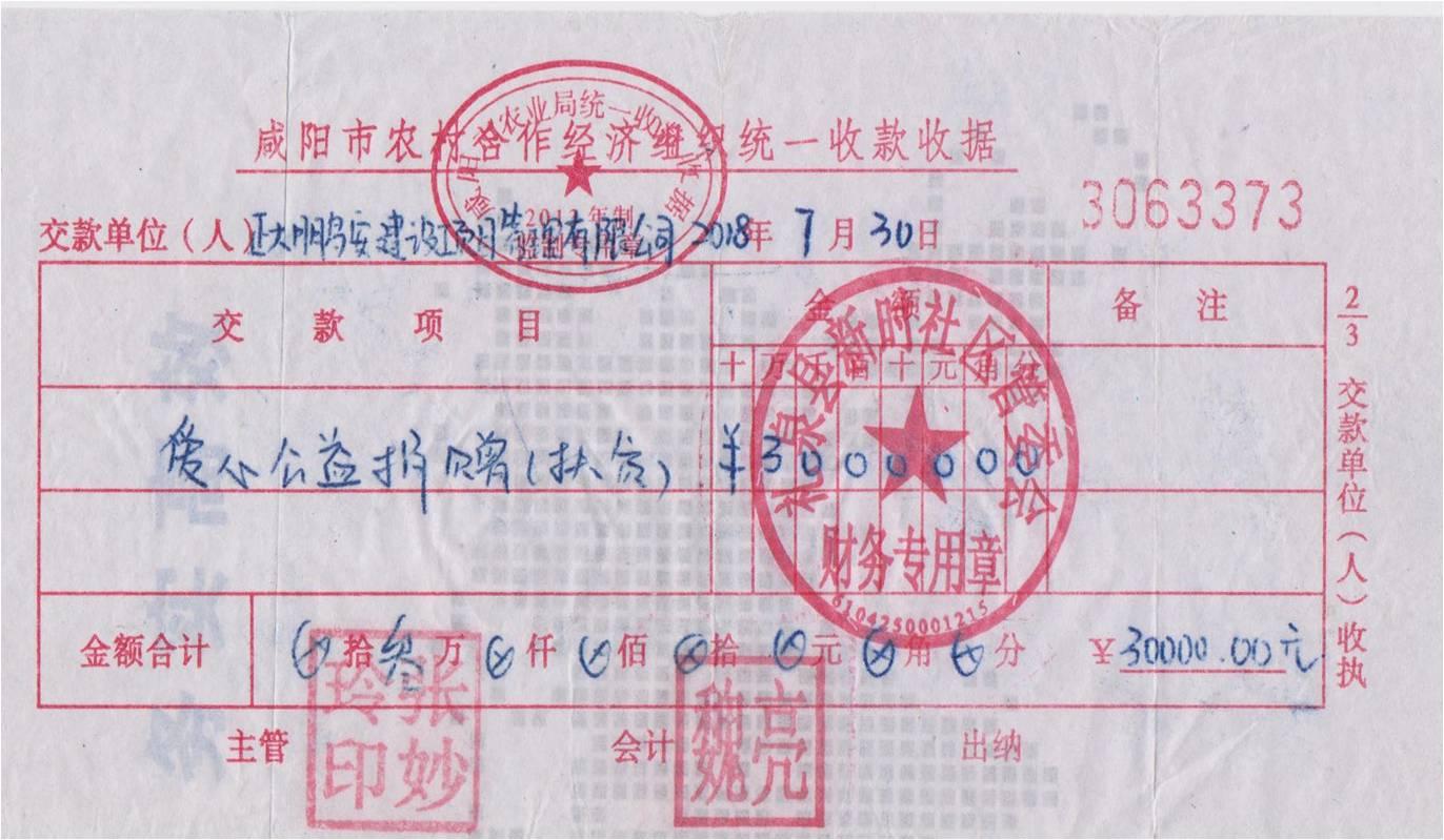 给礼泉县社区管委会捐款