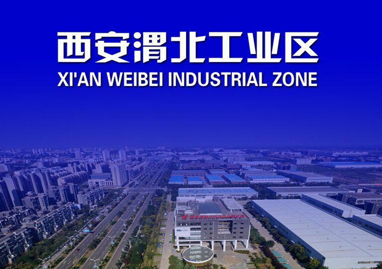 西安渭北工业区临潼现代工业组团管理委员会评估类、规划及测绘类、土地成本审计类项目入围单位公开遴选招标