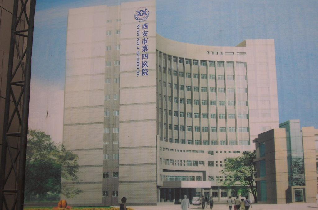 西安市第四医院医用被服集中洗涤服务项目