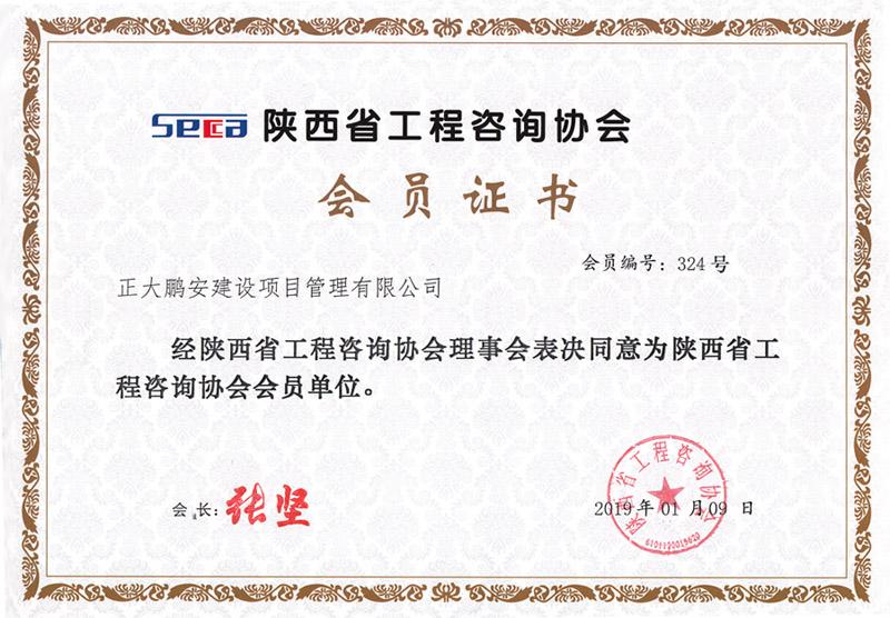 陕西省工程咨询协会会员单位