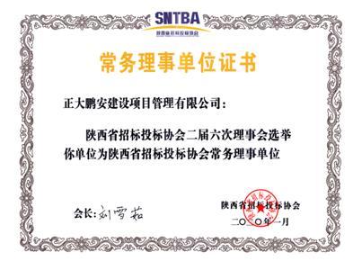 陕西省招标投标协会常务理事单位