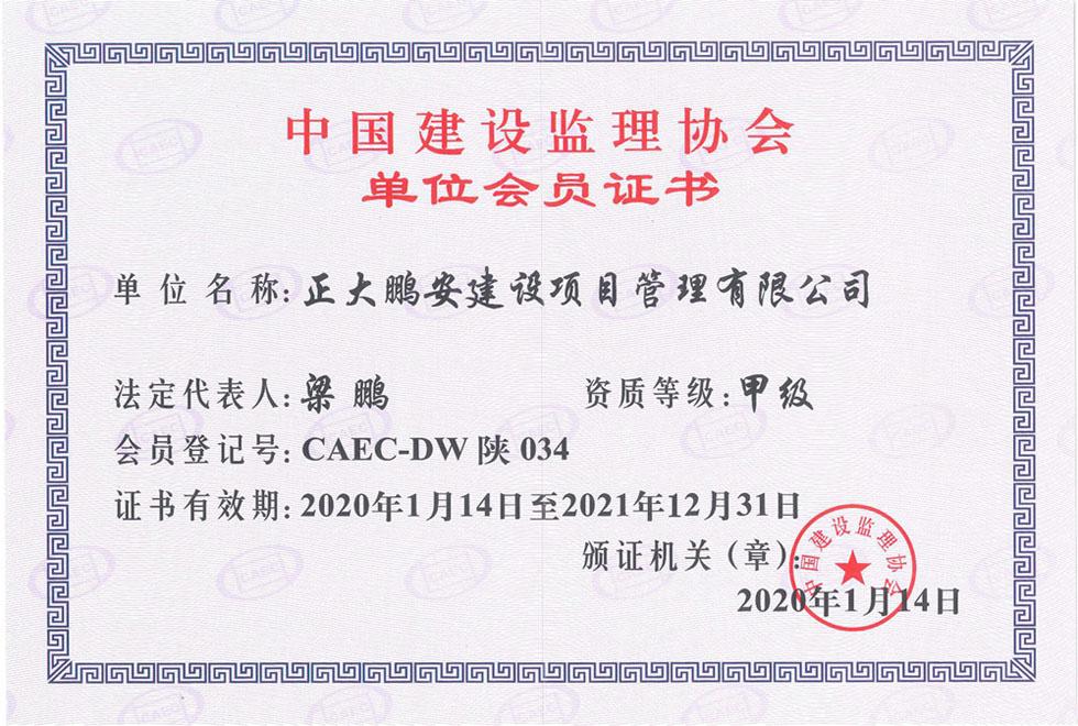 中国建设监理协会会员