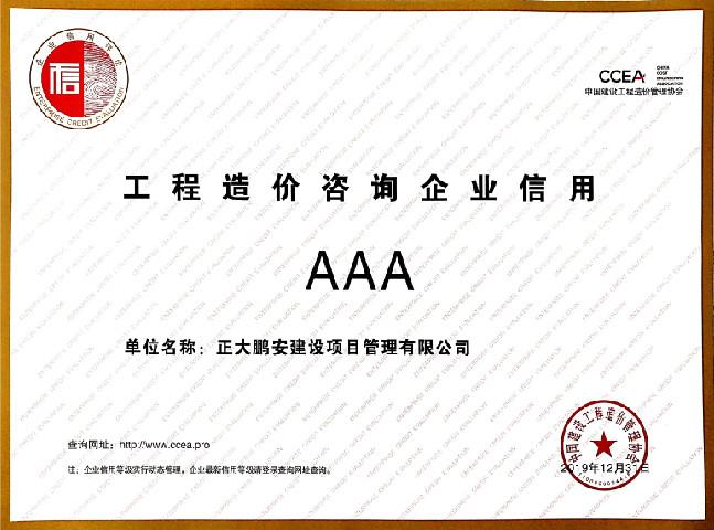 工程造价咨询企业信用AAA级