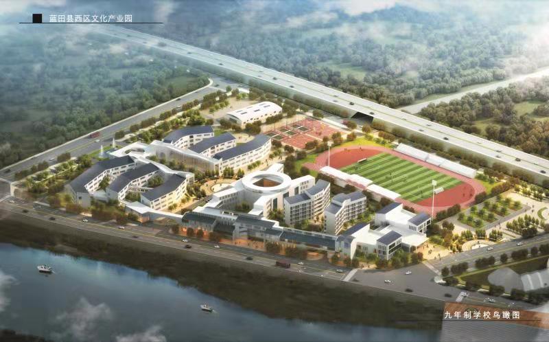 蓝田西区九年制学校及公共体育场建设EPC项目