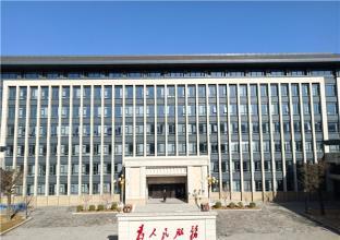 宜川县党政机关综合办公楼工程